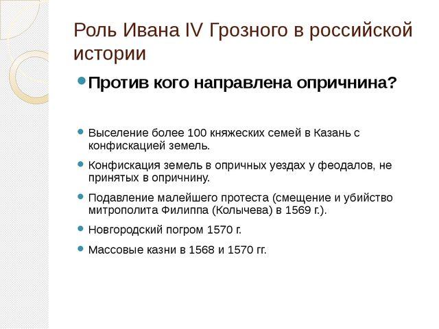 Роль Ивана IV Грозного в российской истории Против кого направлена опричнина?...