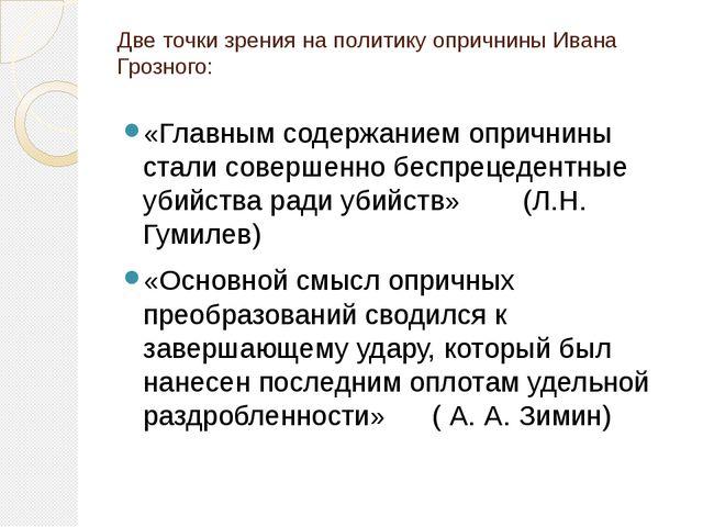 Две точки зрения на политику опричнины Ивана Грозного: «Главным содержанием о...