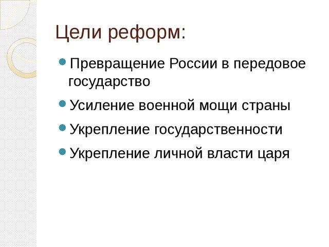 Цели реформ: Превращение России в передовое государство Усиление военной мощи...