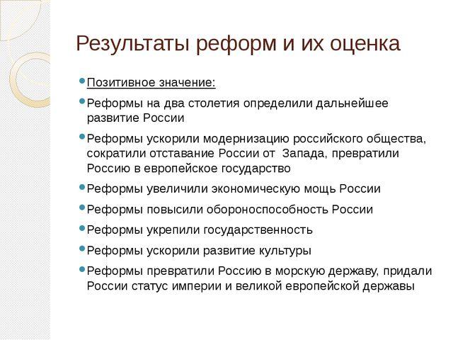 Результаты реформ и их оценка Позитивное значение: Реформы на два столетия оп...