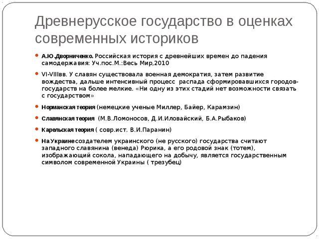 Древнерусское государство в оценках современных историков А.Ю.Дворниченко. Ро...