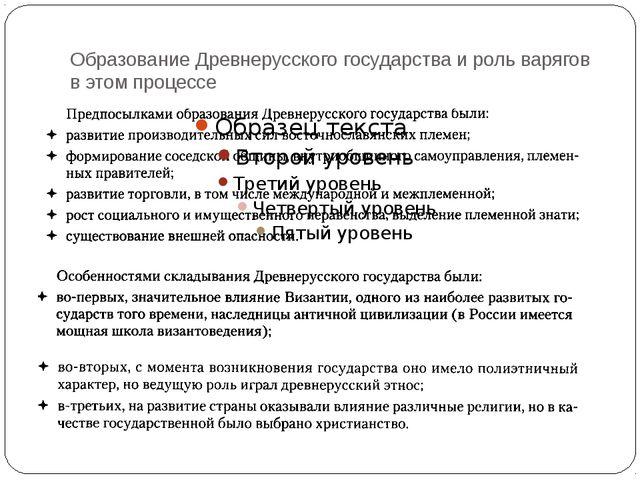 Образование Древнерусского государства и роль варягов в этом процессе