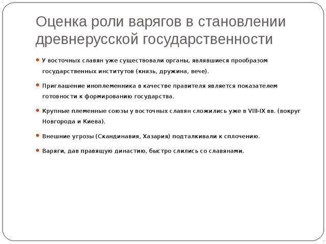 Оценка роли варягов в становлении древнерусской государственности У восточных...