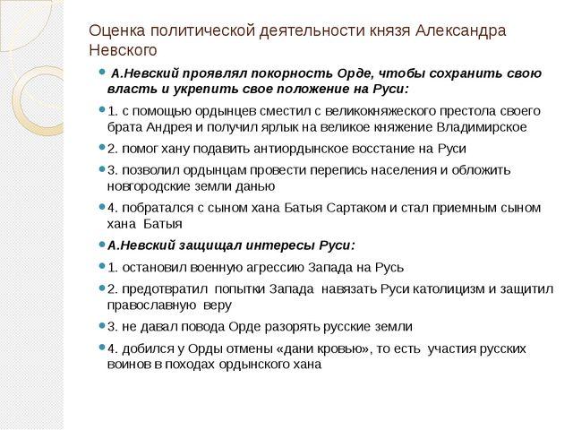 Оценка политической деятельности князя Александра Невского А.Невский проявлял...