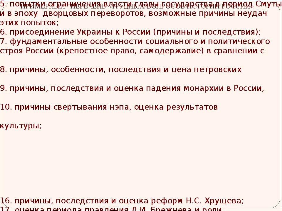 1. образование Древнерусского государства и роль варягов в этом процессе; 2....
