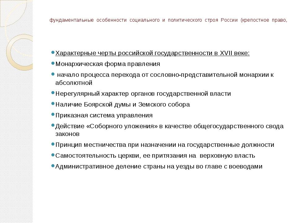 фундаментальные особенности социального и политического строя России (крепост...