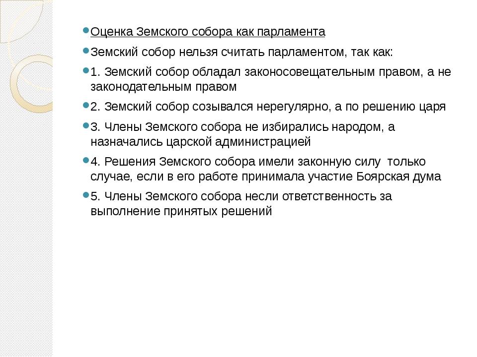 Оценка Земского собора как парламента Земский собор нельзя считать парламенто...