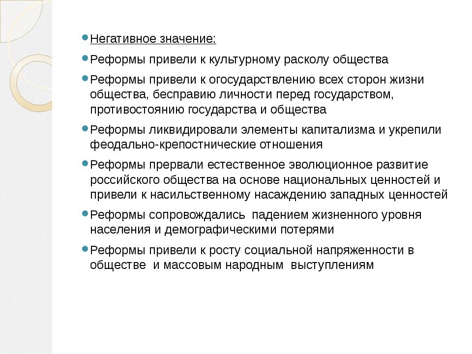 Негативное значение: Реформы привели к культурному расколу общества Реформы п...