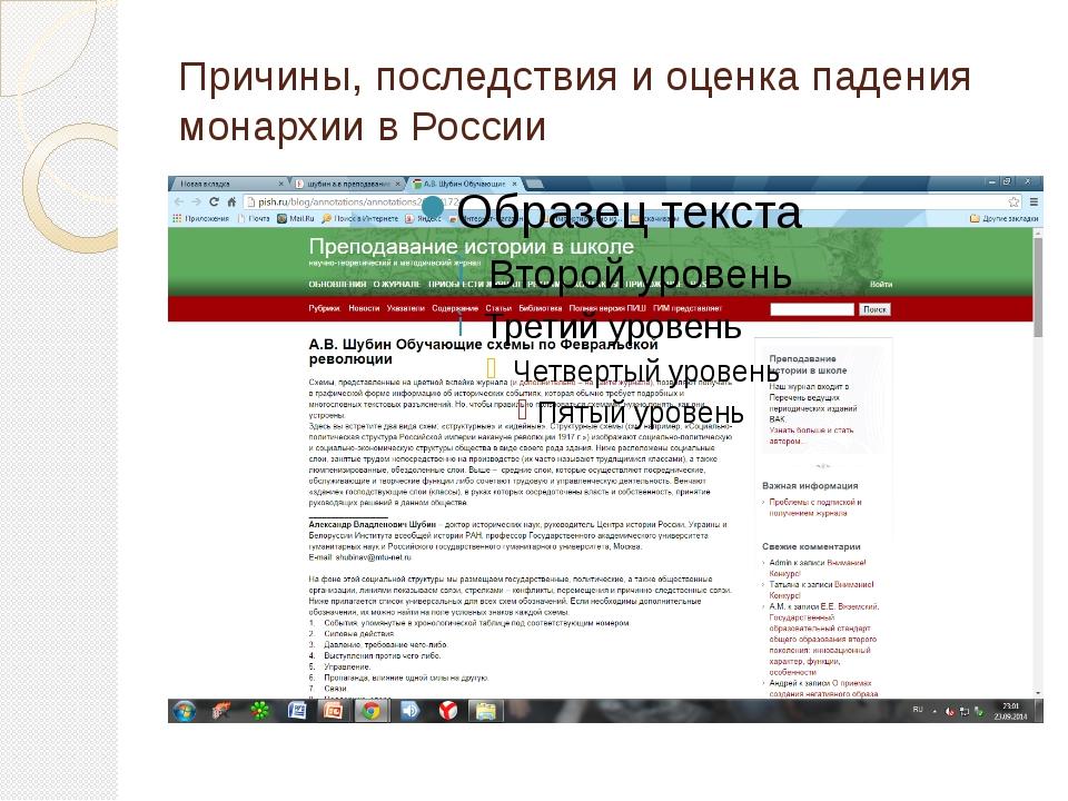 Причины, последствия и оценка падения монархии в России