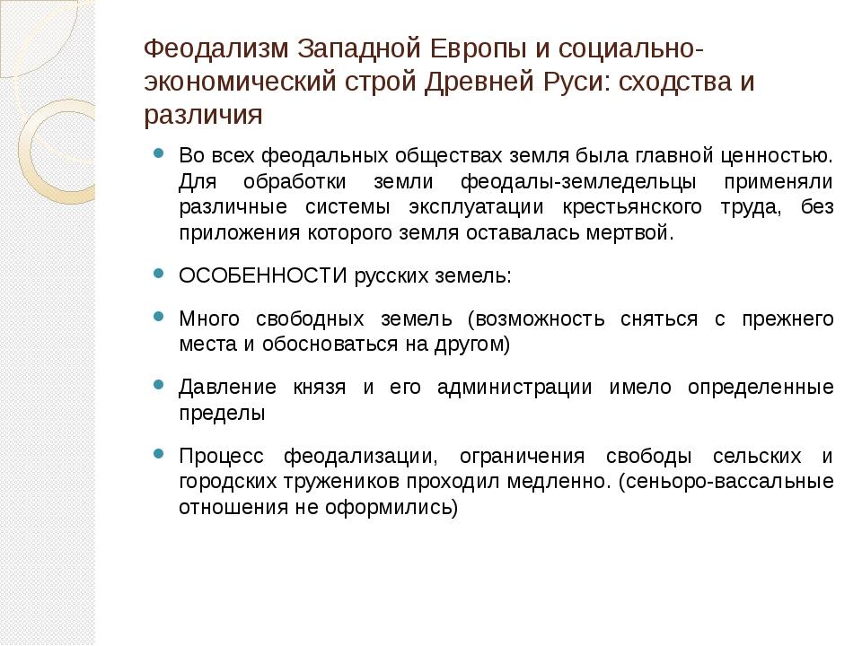 Феодализм Западной Европы и социально-экономический строй Древней Руси: сходс...
