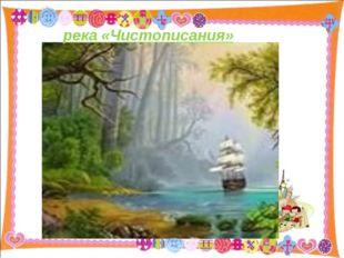 река «Чистописания»