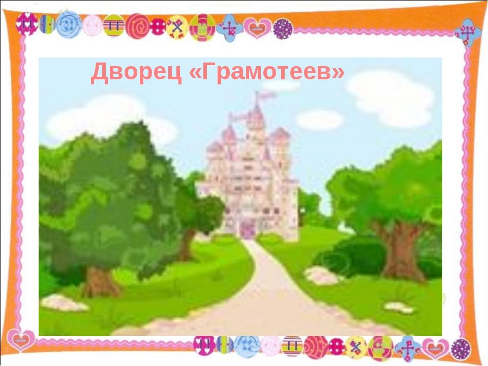 Дворец «Грамотеев»