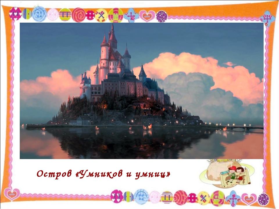 Остров «Умников и умниц»