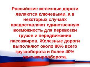 Российские железные дороги являются ключевыми, а в некоторых случаях предост