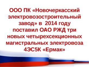 ООО ПК «Новочеркасский электровозостроительный завод» в 2014 году поставил О