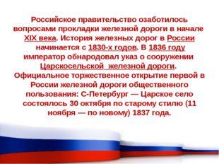 Российское правительство озаботилось вопросами прокладки железной дороги в н