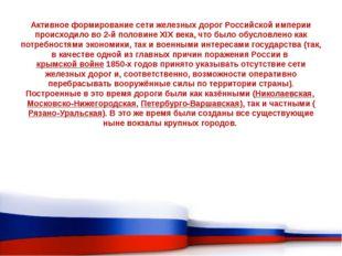 Активное формирование сети железных дорог Российской империи происходило во