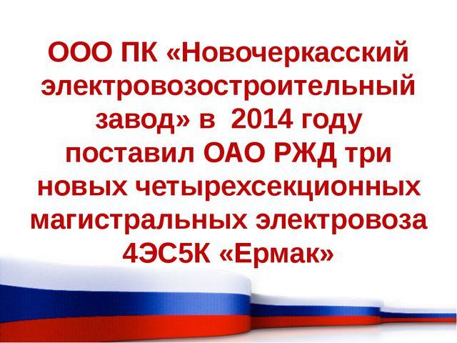 ООО ПК «Новочеркасский электровозостроительный завод» в 2014 году поставил О...