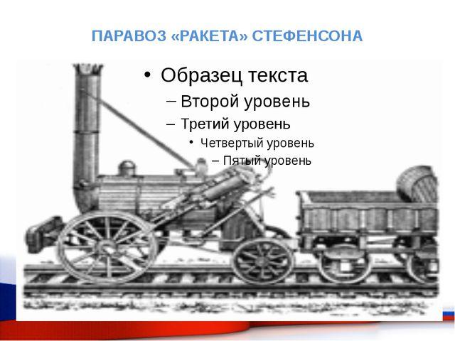 ПАРАВОЗ «РАКЕТА» СТЕФЕНСОНА