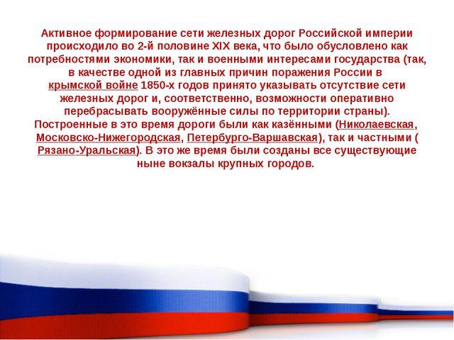 Активное формирование сети железных дорог Российской империи происходило во...