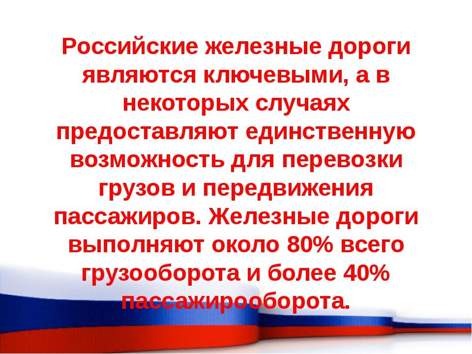 Российские железные дороги являются ключевыми, а в некоторых случаях предост...
