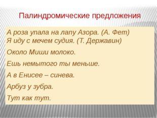 Палиндромические предложения А роза упала на лапу Азора. (А. Фет) Я иду с ме