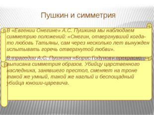 Пушкин и симметрия В «Евгении Онегине» А.С. Пушкина мы наблюдаем симметрию п
