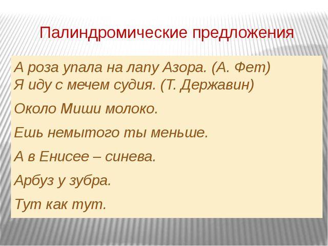 Палиндромические предложения А роза упала на лапу Азора. (А. Фет) Я иду с ме...