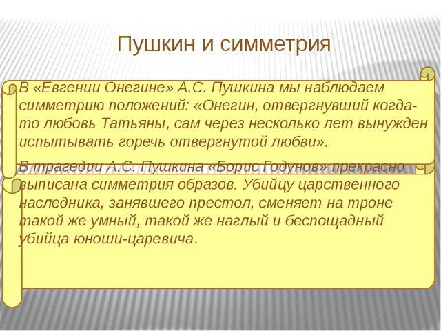 Пушкин и симметрия В «Евгении Онегине» А.С. Пушкина мы наблюдаем симметрию п...
