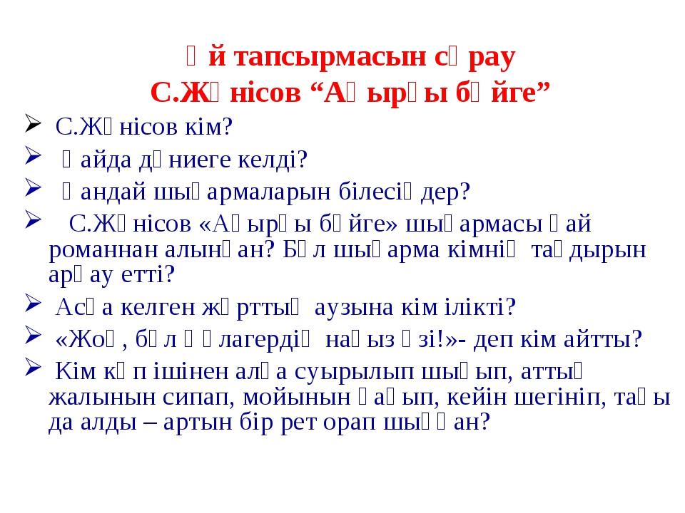 """Үй тапсырмасын сұрау С.Жүнісов """"Ақырғы бәйге"""" С.Жүнісов кім? Қайда дүниеге к..."""