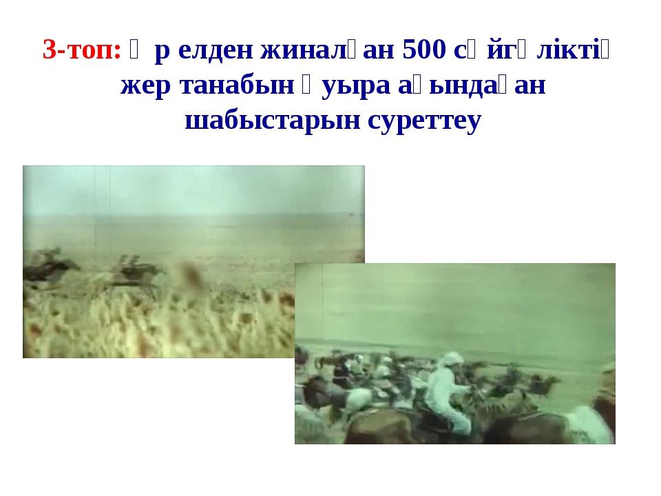 3-топ: Әр елден жиналған 500 сәйгүліктің жер танабын қуыра ағындаған шабыстар...