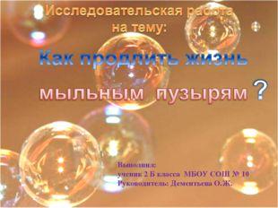 Выполнил: ученик 2 Б класса МБОУ СОШ № 10 Руководитель: Дементьева О.Ж.