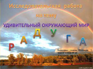 Выполнил ученик 3Б класса МБОУ СОШ № 10 ЛАЗАРЕВ Антон Преподаватель ДЕМЕНТЬЕВ