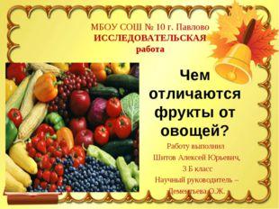 Чем отличаются фрукты от овощей? Работу выполнил Шитов Алексей Юрьевич, 3 Б к