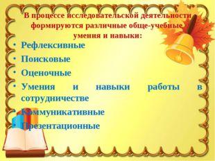 В процессе исследовательской деятельности формируются различные обще-учебные