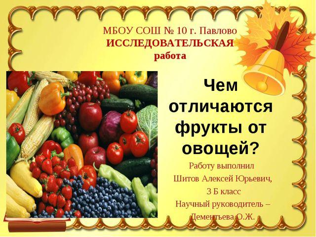Чем отличаются фрукты от овощей? Работу выполнил Шитов Алексей Юрьевич, 3 Б к...