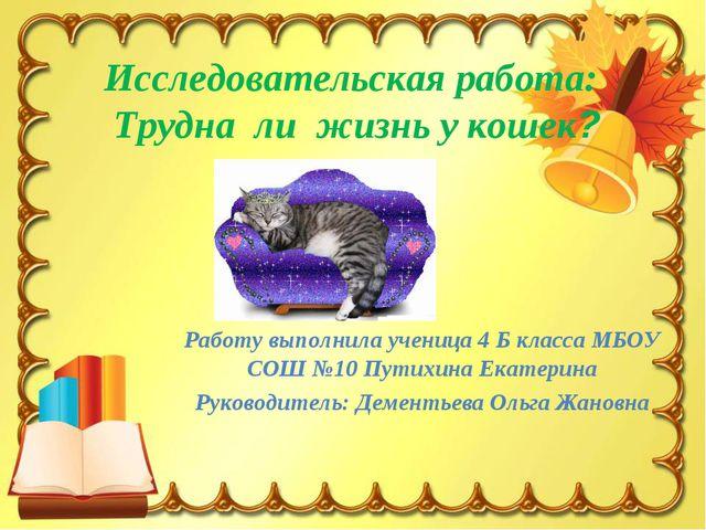 Исследовательская работа: Трудна ли жизнь у кошек? Работу выполнила ученица 4...