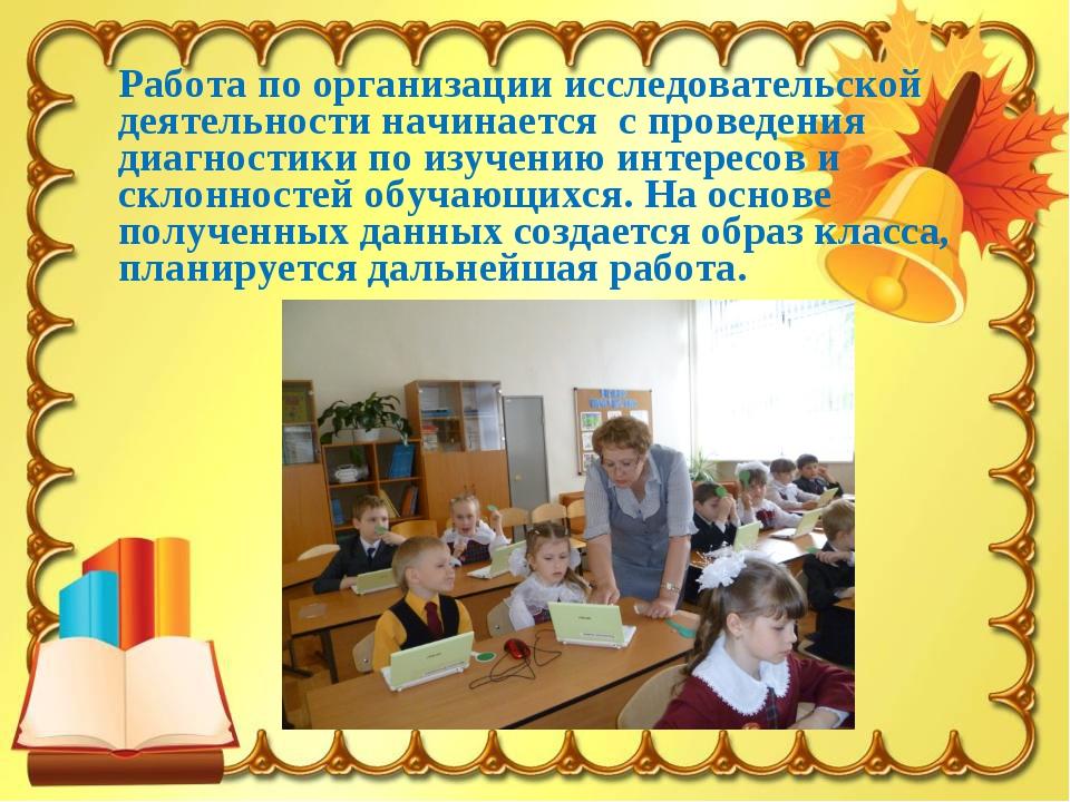 Работа по организации исследовательской деятельности начинается с проведения...