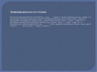 Информационные источники: http://artcity.lv/uploads/posts/2009-02/1235487941