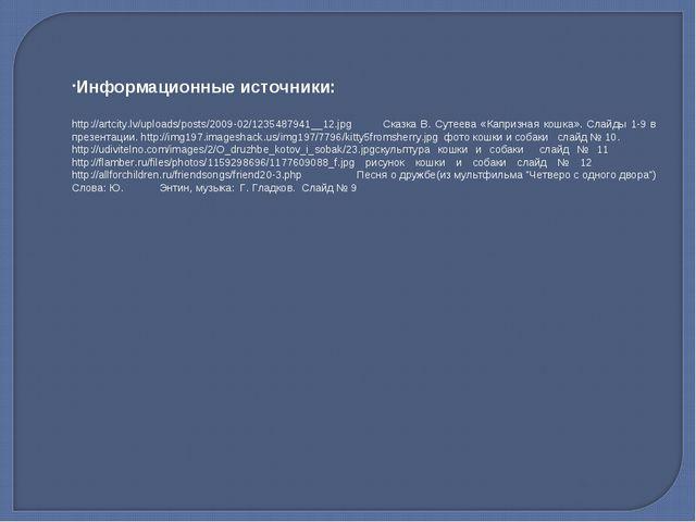 Информационные источники: http://artcity.lv/uploads/posts/2009-02/1235487941...