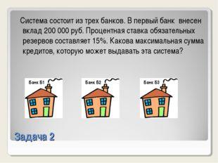 Задача 2 Система состоит из трех банков. В первый банк внесен вклад 200000 р