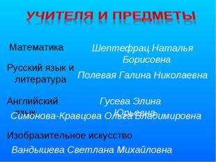 Математика Русский язык и литература Английский язык Шептефрац Наталья Борисо
