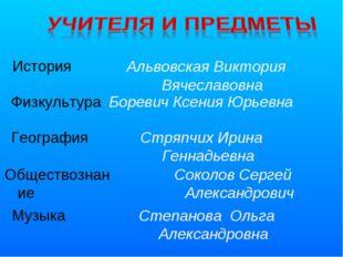 История Физкультура Обществознание Альвовская Виктория Вячеславовна Боревич К