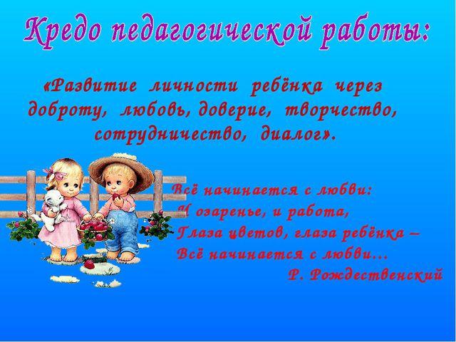 «Развитие личности ребёнка через доброту, любовь, доверие, творчество, сотру...