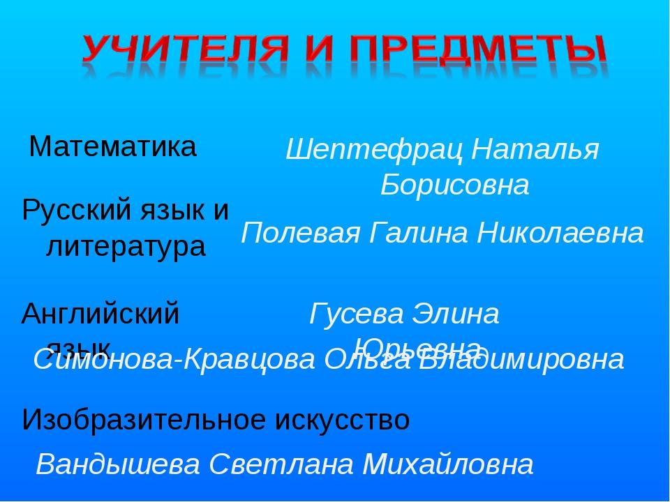 Математика Русский язык и литература Английский язык Шептефрац Наталья Борисо...