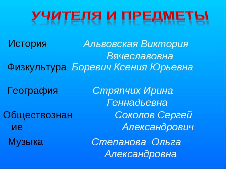 История Физкультура Обществознание Альвовская Виктория Вячеславовна Боревич К...