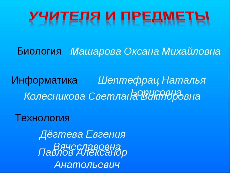 Биология Информатика Технология Машарова Оксана Михайловна Колесникова Светла...
