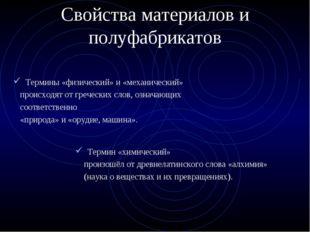 Свойства материалов и полуфабрикатов Термины «физический» и «механический» пр