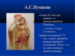 А.С.Пушкин «Сына бог им дал аршин» (о новорожденном Гвидоне) «сказка о царе С