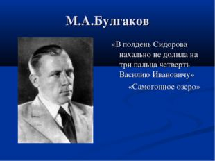 М.А.Булгаков «В полдень Сидорова нахально не долила на три пальца четверть Ва